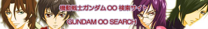 機動戦士ガンダム00サーチ